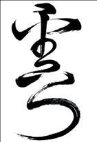 Die tanzende Wolke - das Trager-Logo